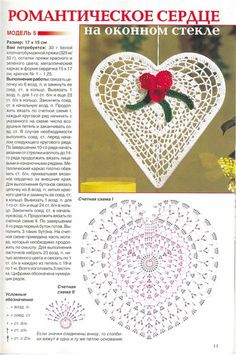 FREE PATTERN ~ WRITTEN IN RUSSIAN ~ WITH DIAGRAM ~ Heart crocheted