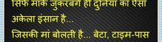 Whatsapp Status In Hindi videos - dailymotion Funny Hindi Status, Funny Statuses, Love Quotes, Funny Quotes, Hindi Video, Love Status, Profile Photo, Pay Attention, Laughter