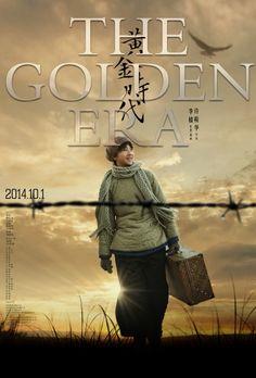 Золотая эпоха (Huang jin shi dai)