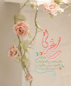 اللهم اغفرلي ولوالدي ولوالد والديَّ وللمؤمنين والمؤمنات والمسلمين والمسلمات الأحياء منهم والأموات