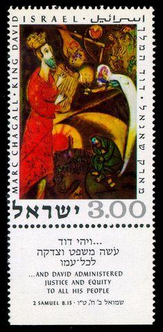 Библейские сюжеты на почтовых марках ИЗРАИЛЬ