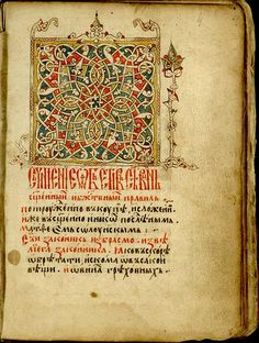 Manuscripts // Research - Cyrillic Renaissance Project