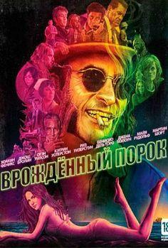 Врожденный порок фильм