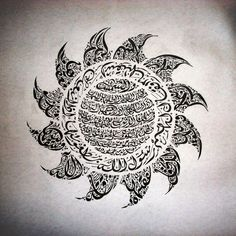 The ninety-first surah in the Holy Quran, Ash-Shams, meaning 'the sun'