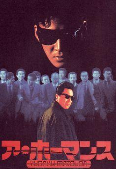 "Poster do filme japonês ""A Homance"" 1986."