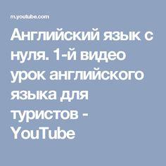 Английский язык с нуля. 1-й видео урок английского языка для туристов - YouTube