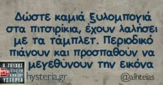 Funny quotes for Greeks. Funny Greek Quotes, Funny Quotes, Funny Memes, Jokes, Make Smile, Simple Words, True Facts, More Than Words, Humor