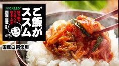 ご飯がススムキムチ - Google 検索