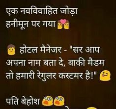 Latest Funny Jokes, Funny Jokes In Hindi, Some Funny Jokes, Funny Jokes For Adults, Happy Quotes, Funny Quotes, Funny Memes, Humor Quotes, Weird Facts