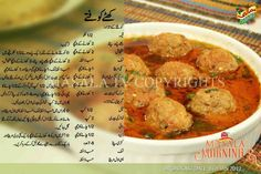 Keema Recipes, Veg Recipes, Cooking Recipes, Mutton Recipes Pakistani, Main Course Dishes, Side Dishes, Masala Tv Recipe, Urdu Recipe, Baked Chicken Wings