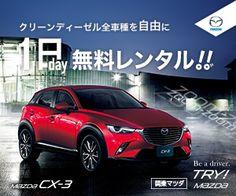 MAZDA CX-3 クリーンディーゼル全車種を自由に1日無料レンタル!! 300×250px
