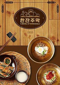 2d Design, Text Design, Food Packaging, Copywriting, Advertising Design, Kimchi, Menu, Poster, Menu Board Design