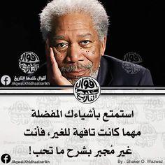 استمتع بما تحب Arabic English Quotes, Arabic Love Quotes, Nana Quotes, Book Quotes, Inspirational Quotes About Success, Life Words, Islamic Pictures, Sweet Words, Photo Quotes