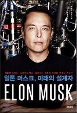 일론 머스크, 미래의 설계자 Elon Musk (애슐리 반스) #people