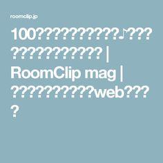 100均で楽しむ手作り雑貨♪ワイヤー・クラフトのアイデア | RoomClip mag | 暮らしとインテリアのwebマガジン