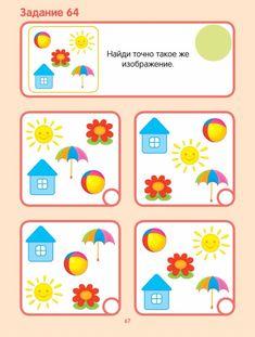 Развитие внимания. Обсуждение на LiveInternet - Российский Сервис Онлайн-Дневников Math For Kids, Games For Kids, Visual Perception Activities, Worksheets, Alphabet, Preschool, Projects To Try, Coding, Shapes
