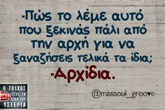 Funny Greek Quotes, Greek Memes, Sarcastic Quotes, Funny Quotes, New Quotes, Wisdom Quotes, Book Quotes, Funny Times, Funny Thoughts