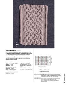 """Photo from album """"Norah Gaughan's Knitted Cable Sourcebook"""" on Yandex. Knitting Charts, Sweater Knitting Patterns, Knitting Stitches, Knit Patterns, Stitch Patterns, Cable Knitting, Knitted Blankets, Baby Blankets, Lana"""