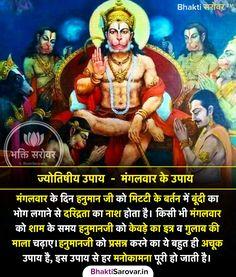 Secret of Lord Hanuman Monkey Face Gernal Knowledge, General Knowledge Facts, Knowledge Quotes, Hanuman Pics, Hanuman Chalisa, Vedic Mantras, Hindu Mantras, Astrology Hindi, Interesting Facts In Hindi