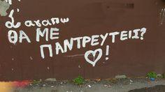 θα με παντρευτεις? Greek Quotes, Say Something, Yolo, Neon Signs, Sayings, Walls, Couple, Heart, Wands