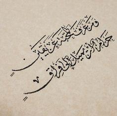 من عرف المحبة عن يقين If you know true love, it should be forbidden for you to lean towards separation.