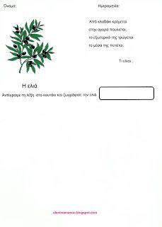 Ελένη Μαμανού: Ελιά Fall Is Here, Education, School, Blog, Image, Olives, Babys, Greek, Crafts