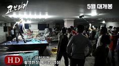 코인라커 (The Coin Locker, 2015) 촬영현장 메이킹 영상 (Making Video)