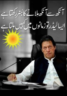 Imran The king 3 Imran Khan Pakistan, Pakistan Zindabad, President Of Pakistan, Pakistan Armed Forces, Iqbal Poetry, Urdu Quotes, Life Quotes, The Legend Of Heroes, Motivational Quotes