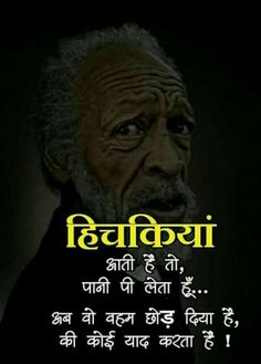 Hindi Quotes Images, Shyari Quotes, Motivational Picture Quotes, Hindi Quotes On Life, Inspirational Quotes Pictures, Lesson Quotes, Friendship Quotes, Qoutes, People Quotes