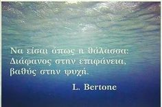 Silly Quotes, Me Quotes, Philosophy Quotes, Greek Words, Interesting Quotes, Greek Quotes, More Than Words, Me Me Me Song, Love Words