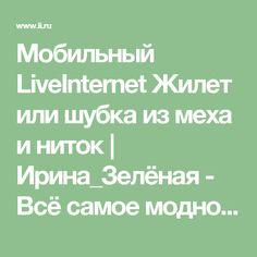 Мобильный LiveInternet Жилет или шубка из меха и ниток | Ирина_Зелёная - Всё самое модное, интересное и вкусное вы найдёте у perchica |