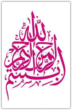 Bismillah-In the name of Allah-Stencil – Home Synchronize-Starting at $17/reusable stencil sheet