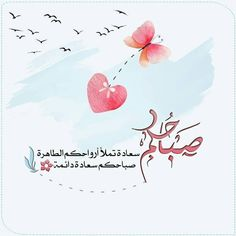 Good Morning Arabic, Beautiful Morning, Morning Images, Relationship, Stickers, Decor, Quotes, Happy New Year, Decoration