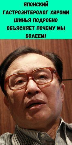 За 40лет своей лечебной практики он не выписал ни единого свидетельства о смерти, хотя ему приходилось лечить даже онкобольных! Хироми Шинья – известный японский врач, гастроэнтеролог и хирург, автор нескольких бестселлеров, посвященных здоровому образу жизни.
