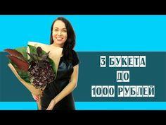 3 букета до 1000 рублей // Бюджетный букет - YouTube