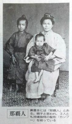 琉球併合後の写真見つかる14.5.6 (7) Old Photographs, Old Photos, Vintage Photos, Japanese History, Japanese Art, Okinawa Japan, Pacific Ocean, Traditional Outfits, Martial Arts