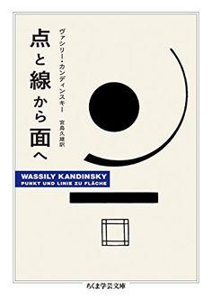 点と線から面へ (ちくま学芸文庫)   ヴァシリー カンディンスキー https://www.amazon.co.jp/dp/4480097902/ref=cm_sw_r_pi_dp_x_zksgzbATRWWTX