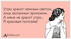#эмоции #утро
