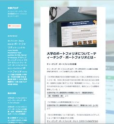 http://education.timedia.co.jp/teaching_portfolio/