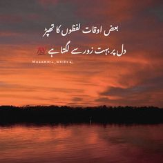 Poetry Quotes In Urdu, Love Poetry Urdu, Urdu Quotes, Urdu Thoughts, Deep Thoughts, Taunting Quotes, My Personal Diary, Urdu Love Words, Mixed Feelings Quotes