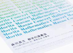 Masao Morita Mathematics Concert