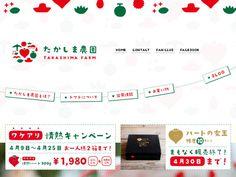 たかしま農園|長崎・高島フルーティトマト « WebDesign Bookmark S5-Style