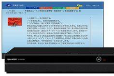 【詳細】他の写真はこちら長尺のニュースや情報番組を猛スピードでチェックできるかも。この手があったか!シャープのBDレコーダー「AQUOSブルーレイ」の新モデルが発表されました。2TB HDD、地上・BS・CSデジタル×