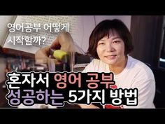 영어공부 어떻게 시작할까? 미경언니가 학원 안가고 혼자 영어공부하는 5가지 방법! - YouTube