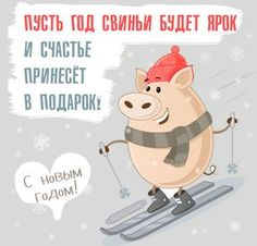 свинья на лыжах зимой Happy New Year Cards, New Year Greetings, Happy B Day, Merry Christmas And Happy New Year, Christmas Clipart, Christmas Cards, Pig Illustration, Funny Cards, Christmas Pictures