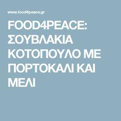 FOOD4PEACE: ΣΟΥΒΛΑΚΙΑ ΚΟΤΟΠΟΥΛΟ ΜΕ ΠΟΡΤΟΚΑΛΙ ΚΑΙ ΜΕΛΙ