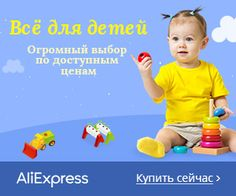 Everything for Kids | AliExpress.com – Online Shopping for Electronics, Fashion, Home & Garden, Toys & Sports, Automobiles from China, Aliexpress, Online shopping, Shopping Online, Online Marketing, SuperDeals, ShopToday24h.com