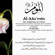 The 99 Beautiful Names of Allah with Urdu and English Meanings: 5- ALLAH names