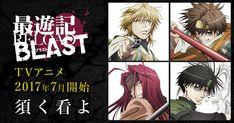 「月刊コミックZERO-SUM」連載、峰倉かずやの大人気コミック「最遊記RELOAD BLAST」が2017年7月よりTVアニメ化!