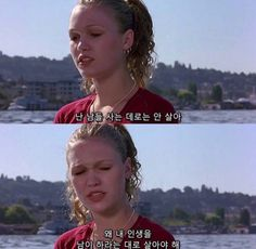 Funny Romantic Quotes, Funny Quotes, The Notebook Quotes, Surfing Quotes, Korean Quotes, Sunset Quotes, New Beginning Quotes, Movie Lines, Taurus Facts